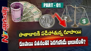 How The Falling Rupee Affects Indian Economy? | Rupee Hits Fresh Lifetime Low | Story Board 01 | NTV