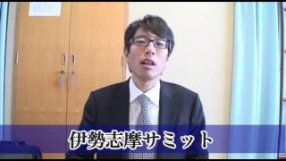 竹田恒泰 皇室アルあるvol.71 伊勢志摩サミット【160530】