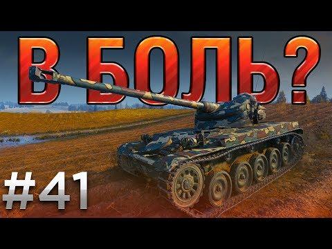 В БОЛЬ? Выпуск №41. ТАНГО ВТРОЕМ [World of Tanks]