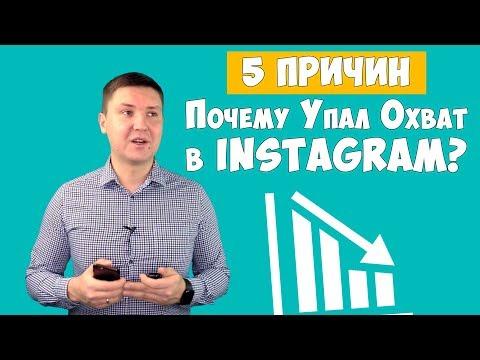 Охват в Инстаграм - 5 причин падения охвата в Instagram   Секреты Инстаграм