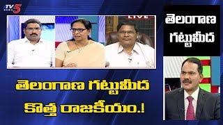 తెలంగాణ గట్టుమీద కొత్త రాజకీయం.! | Special Debate With Sambasiva Rao | TV5