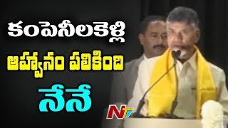 CM Chandrababu Naidu Speech In Newyork | Receives Grand Welcome from telugu NRI's | NTV