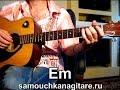 А Розенбаум Не хочу стареть Тональность Еm Как играть на гитаре песню mp3