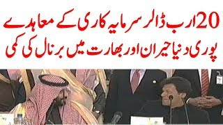 Biggest Investment After CPEC Investment of 20 billion Dollar Agreement Signed Muhammad Bin Salman