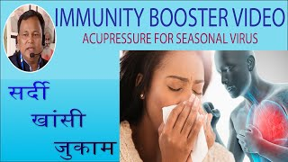 IMMUNITY BOOSTER VERY DEMANDING ACUPRESSURE VIDEO FOR COLD,COUGH,& ALL SEASONAL VIRUS |BY DR DARBESH
