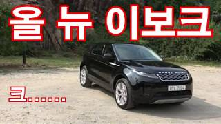 랜드로버 올 뉴 레인지로버 이보크 D180 SE 시승기(Land Rover All New Range rover Evoque D180 SE test drive)