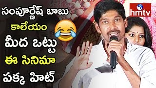 Actor Dhanraj Speech @ Kobbari Matta Movie Song Launch |#SampoorneshBabu | hmtv