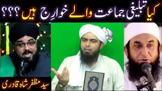 Kia TABLEEGHI JAMA'AT walay KHAWARIJ hain ??? Reply to Brailvi ULMA (By Engineer Muhammad Ali Mirza)