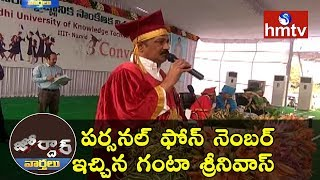 Ganta Srinivas Gives Personal Phone Number To Student | Nuzvid IIIT 3rd Convocation 2018 | hmtv News