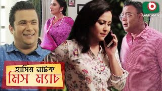 Bangla Romantic Natok | Miss Match | Nadia, Nayeem