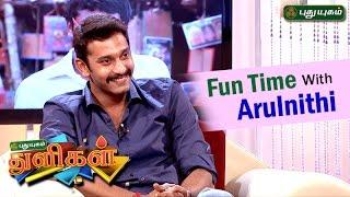 Fun Time with Arulnithi    Puthuyugam Thuligal   PuthuyugamTV