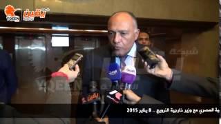 يقين | لقاء وزير الخارجية المصري مع وزير خارجية النرويج
