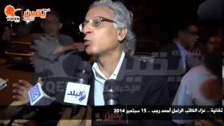 يقين   الكاتب عبدالله السيناوي ينعي الكاتب الراحل أحمد رجب