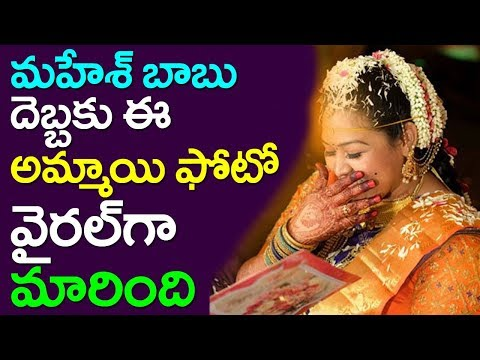 Telugu Hero Made This Photo Viral | Who Is She| Why Is It Viral | Take One Media| Bride| Mahesh Babu