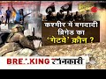 Who is responsible for Baghdadi Brigade entry in Kashmir? Watch special debate