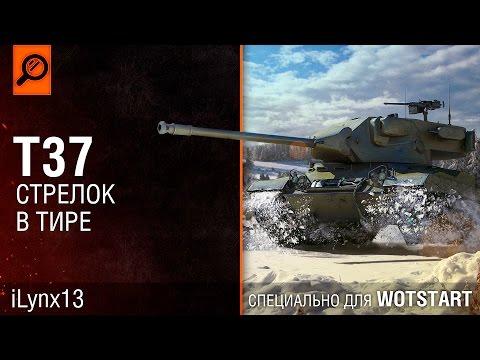 Лёгкий танк Т37 - Стрелок в тире (Гайд от ILynx13)