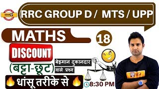 Class- 18 ||#RRC GROUP D / MTS / UPP || Maths || by Mohit Sir ||Discount (बट्टा-छूट)