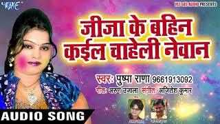 Pushpa Rana का सबसे हिट Holi गीत Jija Ke Bahin Rang Jan Dali Ghaghariya Bhojpuri Holi Song 2018