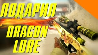 ПОДАРИЛ AWP DRAGON LORE !