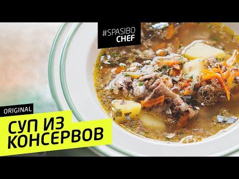СУП ИЗ КОНСЕРВОВ #14 ORIGINAL (кому ты жаришь грибы?!) с Илья ЛАЗЕРСОН