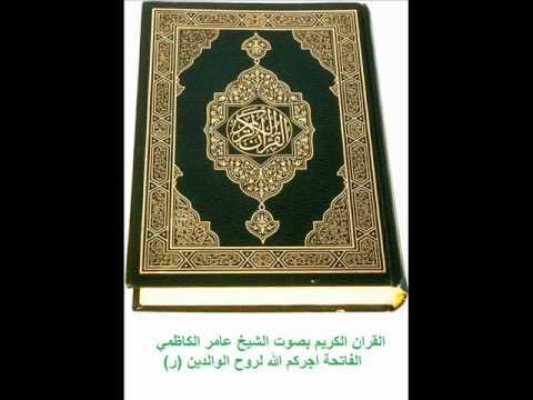 الشيخ عامر الكاظمي ... سورة يس ... طور عراقي