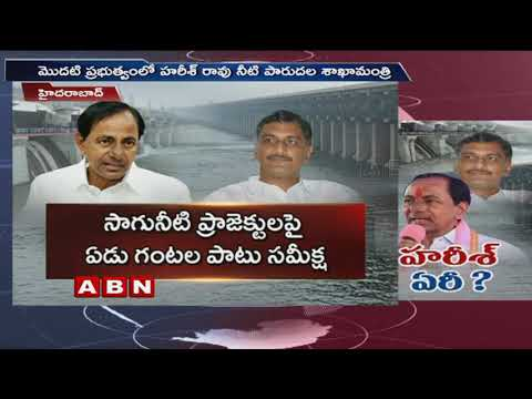 Ex-Irrigation Minister Harish Rao Absent in KCRs Irrigation Projects Review Meeting