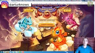 Dragon Eggs biz обзор новой уникальной игры для заработка денег  Проект без баллов