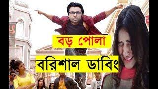 Download Boro chele funny dubbing | Iphone 10 | Barisal Talkies 3Gp Mp4