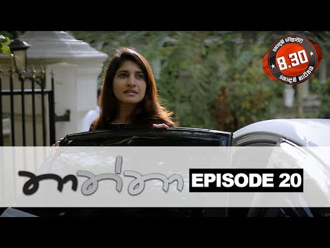 Thaththa  | Episode 20 | Sirasa TV 19th August 2018 [HD]