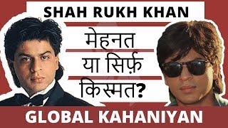 Shahrukh Khan story biography in hindi   SRK full movies,ted talks interview,salman aamir 2017 songs