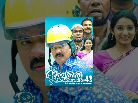 Malayalam Full Movie 2014 - Namboothiri Yuvavu  43 - Full Hd Movie video