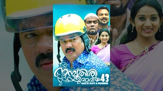 North 24 Kaatham - Malayalam full Movie 2014 - Namboothiri Yuvavu @ 43 - Full HD Movie