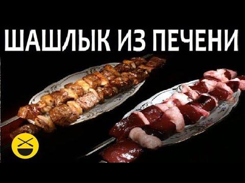 Сталик: Шашлык из печени: 2010-nov-01 (2011-mar-20)