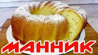 МАННИК НА КЕФИРЕ - БЕЗ МУКИ И ЯИЦ   Pie without flour and eggs