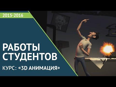 Работы студентов курса 3D-анимация (2015-2016)