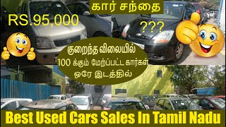 BEST USED LOW BUDET CARS SALES IN TAMIL NADU | KRISHNA CARS |