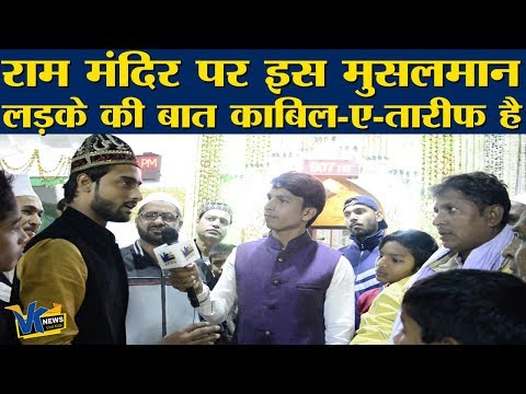 इस लड़के की बात सुनकर क्यों बिफर पड़े मुसलमान|Public Reaction on Ram Mandir Ayodhya