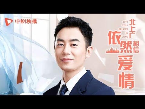 北上广依然相信爱情 01 (朱亚文❤️陈妍希 领衔主演)
