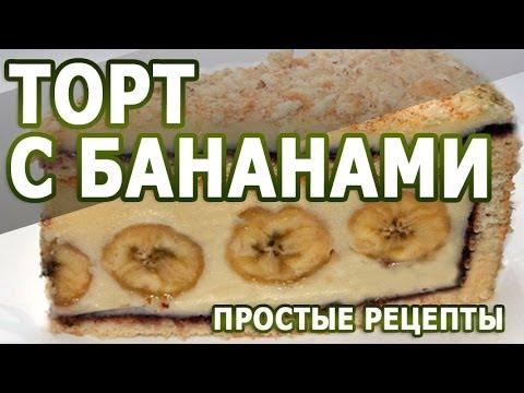 Рецепты тортов. Торт с бананами простой рецепт торт без выпечки