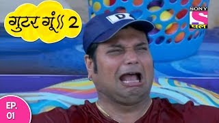 Gutur Gu - 2  गुटुर गु २ - Episode 01 - 13th June, 2017