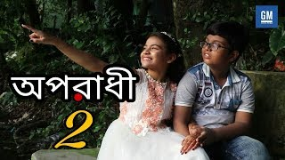 Download Lagu Oporadhi 2 By Ornob | Feat By Amzad Hassan  | Bangla New Song 2018 | Cover Song | Green Media Gratis STAFABAND