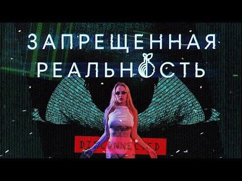 """Фильм """"Запрещенная реальность"""" 2019 18+"""