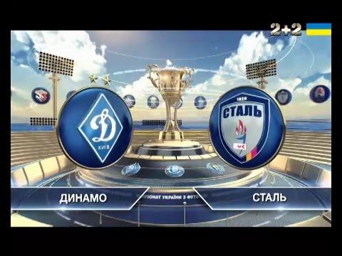 Динамо - Сталь - 2:1. Обзор матча