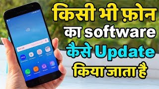 How do software updates of any phone without pc | Samsung J260G Smartphone सॉफ्टवेर कैसे अपडेट करे
