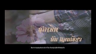 สุภาษิต - อ้น แคนเขียว【Official MV】
