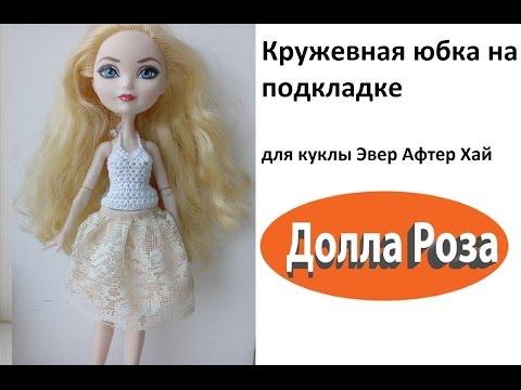 Что можно сделать для кукол своими руками эвер афтер хай 9