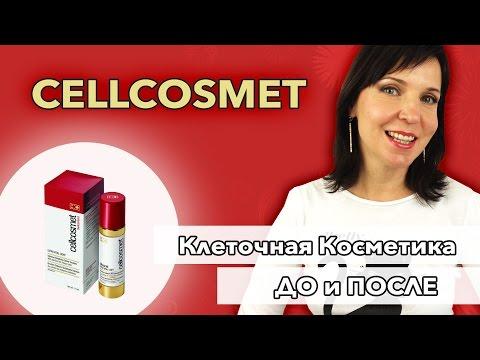 Отзыв о CELLCOSMET - клеточная косметика из Швейцарии