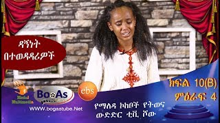 Ethiopia  Yemaleda Kokeboch Acting TV Show Season 4 Ep 10B የማለዳ ኮከቦች ምዕራፍ 4 ክፍል 10B