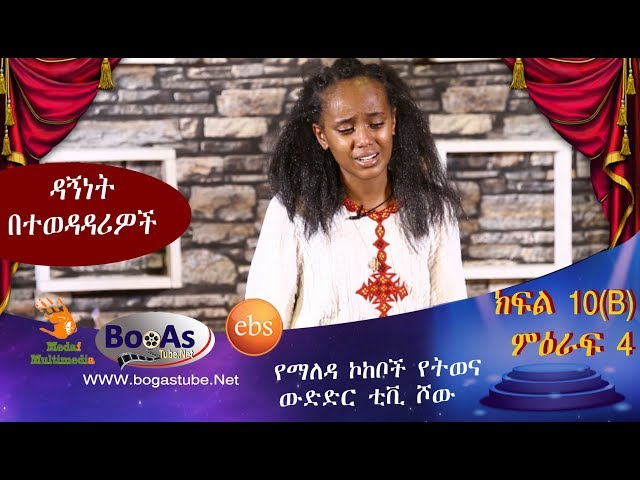 Ethiopia  Yemaleda Kokeboch Acting TV Show Season 4 Ep 10B