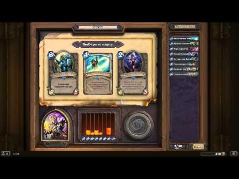 Hearthstone: Heroes of Warcraft - поход на Арену #4
